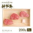 【神戸牛 贈り物に】【この肉が神戸牛の最高峰A5等級】神戸牛ランプステーキ 200g(ステーキ2枚)