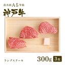 【神戸牛 贈り物に】【この肉が神戸牛の最高峰A5等級】神戸牛ランプステーキ 300g(ステーキ3枚)