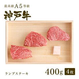 A5等級 神戸牛 特選赤身 ランプ ステーキ ステーキ肉400g(ステーキ4枚) ◆ 牛肉 和牛 神戸牛 神戸ビーフ 神戸肉 A5証明書付