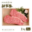お中元・贈り物に送料無料の神戸牛 を!神戸牛 A5等級サーロインステーキ 1kg(神戸牛ステーキ5枚)この神戸牛が日本…