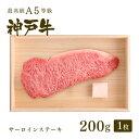 神戸牛 A5等級サーロインステーキ 200g(ステーキ1枚)この神戸牛が日本最高級のA5等級!