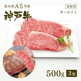 【家庭用】A5等級 神戸牛 サーロイン ステーキ ステーキ肉500g(ステーキ3枚) ◆ 牛肉 和牛 神戸牛 神戸ビーフ 神戸肉 A5証明書付