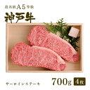 お中元・贈り物に送料無料の神戸牛 を!神戸牛 A5等級サーロインステーキ 700g(神戸牛ステーキ4枚)この神戸牛が日本最高級のA5等級!