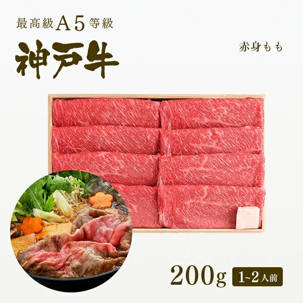【牛肉 和牛 神戸牛 神戸ビーフ 神戸肉 A5証明書付】A5等級 神戸牛 特選もも すき焼き(すきやき) 200g(1〜2人前)