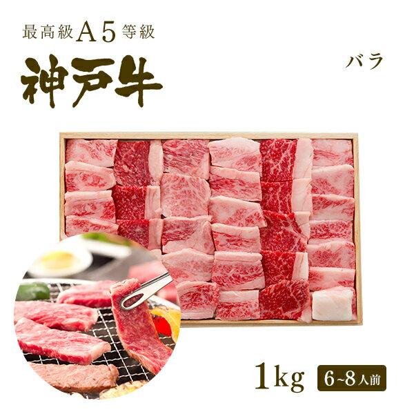 【父の日ギフト】【牛肉 和牛 神戸牛 神戸ビーフ 神戸肉 A5証明書付】A5等級 神戸牛 カルビ(ブリスケ) 焼肉(焼き肉)1kg(6〜8人前)