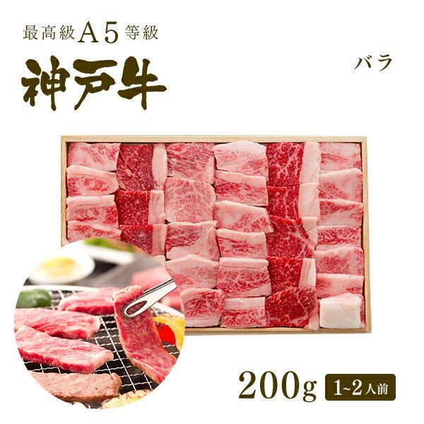 【牛肉 和牛 神戸牛 神戸ビーフ 神戸肉 A5証明書付】A5等級 神戸牛 カルビ(ブリスケ) 焼肉(焼き肉)200g(1〜2人前)