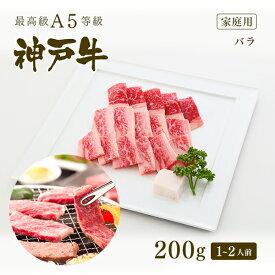 【家庭用】A5等級 神戸牛 カルビ(バラ) 焼肉(焼き肉)200g(1〜2人前) ◆ 牛肉 和牛 神戸牛 神戸ビーフ 神戸肉 A5証明書付
