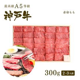 A5等級 神戸牛 特選もも 焼肉(焼き肉) 300g(2〜3人前) ◆ 牛肉 和牛 神戸牛 神戸ビーフ 神戸肉 A5証明書付