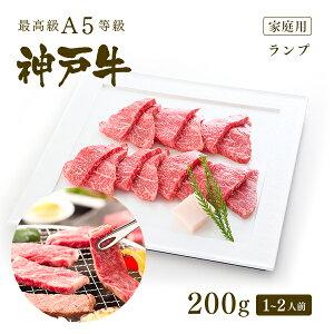 【家庭用】A5等級 神戸牛 特選赤身 ランプ 焼肉(焼き肉) 200g(1〜2人前) ◆ 牛肉 和牛 神戸牛 神戸ビーフ 神戸肉 A5証明書付