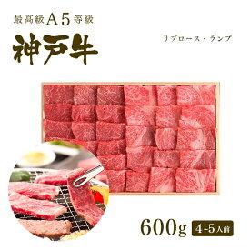 A5等級 神戸牛 極上霜降り・特選赤身焼肉セット(焼き肉セット) 600g(リブロース300g+ランプ300g)4〜5人前 バーベキュー(BBQ)にも!