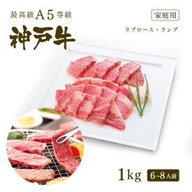 【家庭用】A5等級 神戸牛 極上霜降り・特選赤身 焼肉セット(焼き肉セット) 1kg(リブロース500g+ランプ500g)6〜8人前 バーベキュー(BBQ)にも!