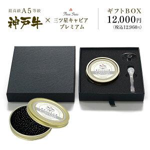 Three Stars Caviar PREMIUM 三ツ星 キャビア プレミアム ギフトボックス (1缶[30g]) お中元 グルメ お取り寄せ グリルド神戸