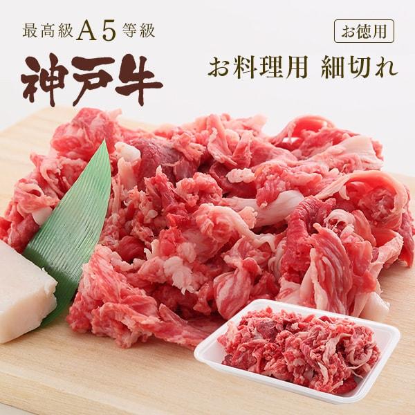 A5等級 神戸牛 切り落とし(細切れ)400g【ギフト不可】 ◆ 牛肉 和牛 神戸牛 神戸ビーフ 神戸肉
