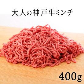 A5等級 神戸牛 ミンチ(ひき肉 挽き肉)400g【ギフト不可】【冷凍発送】 ◆ 牛肉 和牛 神戸牛 神戸ビーフ 神戸肉