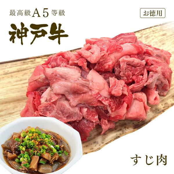 A5等級 神戸牛 極上 すじ肉 ◆ 牛肉 和牛 神戸牛 神戸ビーフ 神戸肉