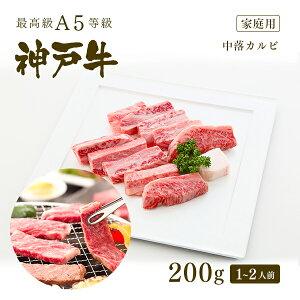 【家庭用】A5等級 神戸牛 中落カルビ(バラ) 焼肉(焼き肉) 200g(1〜2人前) ◆ 牛肉 和牛 神戸牛 神戸ビーフ 神戸肉 A5証明書付