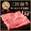 对礼物!三田日本牛牛腰肉鸡素烧(鸡素烧)1kg牛排三田日本牛牛腰肉