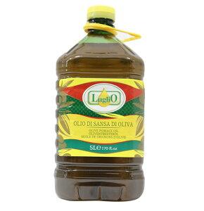 ルグリオ オリーブサンサオイル 業務用 5L 送料無料 コストコ商品