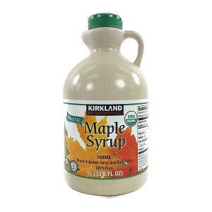 カークランド オーガニック メープルシロップ カナダ産 1329g 送料無料 コストコ商品