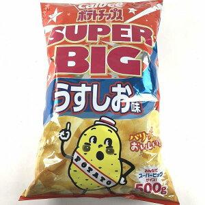 カルビー ポテトチップス SUPER BIG うすしお味 500g 送料無料 コストコ商品