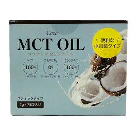 中鎖脂肪酸油 MCT オイル 100%ココナッツ由来原料 5g×75包