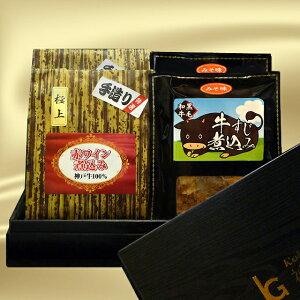 ★神戸牛の赤ワイン煮込150g×2個★和牛の牛すじ煮込み200gみそ味×2個【贈答用化粧箱入り】