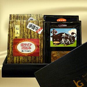 ★神戸牛の赤ワイン煮込150g×2個★和牛の牛すじ煮込み200g醤油・みそ味各1個【贈答用化粧箱入り】