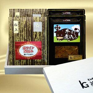 ★神戸牛の赤ワイン煮込150g×2個★国産 黒毛和牛の牛すじ煮込み200g醤油味×2個【贈答用木箱入り】