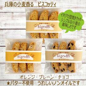 ■アンジェリーナ■兵庫の小麦香るビスコッティ無添加 お試し 送料無料