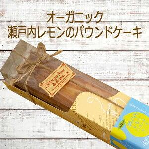 ■アンジェリーナ■オーガニック瀬戸内レモンのパウンドケーキ無添加 安心 贈答用 ギフト プレゼントお返し クッキー 詰め合わせ かわいいありがとう 山田錦 れもん