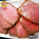 三重奏の神戸牛ローストビーフ(神戸牛ローストビーフ )ブロック300g【お祝・内祝に】【季節の贈り物に神戸ビーフのローストビーフ】