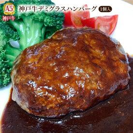 【送料無料】神戸牛デミグラスハンバーグ 1個入