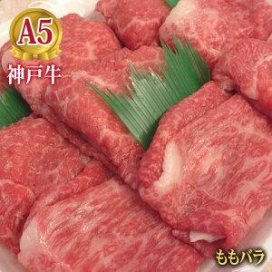 神戸牛 もも・バラ すき焼き用 600g(約4人分)【お中元・お歳暮 ギフト ご自宅用に 記念日のディナーに】【赤身 牛肉 神戸ビーフ 神戸肉のすきやき肉】【#元気いただきますプロジェクト】