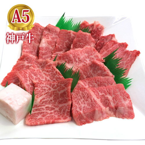 【送料無料】神戸牛焼肉お試しセット 800g(もも・カルビ・ロース) 5人前バーベキュー BBQ 焼き肉 に【お中元ギフト ご自宅用に 記念日のディナーに】【結婚・出産・お祝い・内祝・ギフト・季節の贈り物に】神戸牛の証明書付き