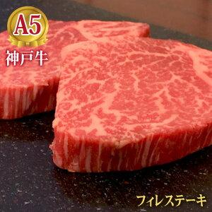 神戸牛 ステーキ フィレ特撰(200g×2枚) ギフトに最適!【GW・お中元・お歳暮・ギフト・記念日・ご自宅用に】