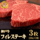 ギフトに最適! 神戸牛フィレ特撰(200g×3枚)和牛ヒレ肉 最高級 【お中元 お歳暮 ギフト・御歳暮・内祝い お祝い】