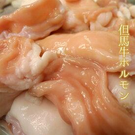 兵庫県産但馬牛 小腸200g【冷凍発送】【但馬牛 黒毛和牛 焼肉・ホルモン用】