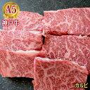 神戸牛焼肉カルビ(500g)【結婚 出産 お祝い 内祝 お中元 お歳暮 ギフト 贈り物】【牛肉 神戸ビーフ 黒毛和牛 国産】…