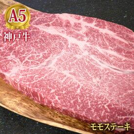 神戸牛 ステーキ肉 200g(1枚) 特撰もも 【お中元に】【ご自宅用に 記念日のディナーに】【結婚・出産・お祝い・内祝・ギフト・季節の贈り物に神戸ビーフ】