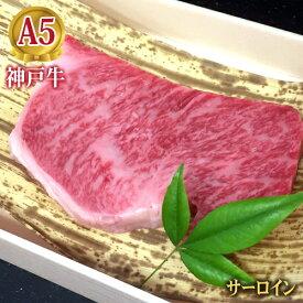 神戸牛 サーロインステーキ 150g 特撰 【お歳暮 ギフト 御歳暮 内祝い 贈答】