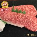 神戸牛 サーロインステーキ 「特撰」(200g×2枚)【お中元に】【結婚・出産・お祝い・内祝・ギフト・季節の贈り物に神戸ビーフ】