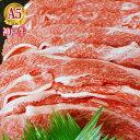 【送料無料】【神戸牛】熟成神戸牛肩バラすき焼き用(400g)【お歳暮 お中元 ギフト ご自宅用に 記念日のディナーに】…