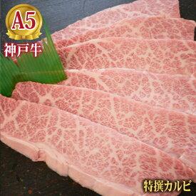 神戸牛 三角バラ 焼肉 特撰カルビ 100g神戸ビーフ さんかく 希少部位 やきにく 高級 少量