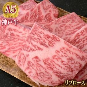 神戸牛焼肉特撰ロース(300g)お中元・お歳暮・内祝い・贈り物