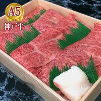 【送料無料】店長お勧めプレミア神戸牛のロース・カルビ・もも(800g)すきやき・しゃぶしゃぶ用セット!