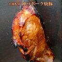 神戸ポーク 焼き豚モモ(500g)ブロック 【焼豚 チャーシュー 国産豚 神戸のお土産に!】