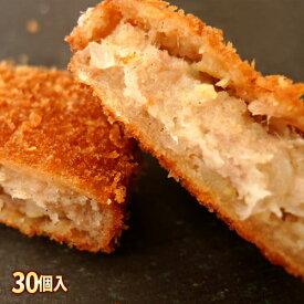 神戸牛 ぼっかけコロッケ (30個入) 冷凍【コロッケ 神戸ビーフ 神戸肉 牛肉 スジ肉 お弁当 惣菜 お取り寄せ】