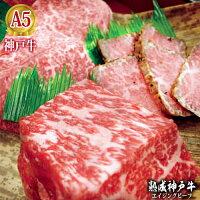 つるし熟成神戸牛赤身セット「開港」
