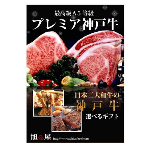 【送料無料】神戸牛目録ギフトセット 1万円 A3パネル・目録付