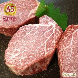 ギフトに最適! 神戸牛フィレ特撰(200g×3枚)和牛ヒレ肉 最高級 【GW・お中元・お歳暮・ギフト・記念日・ご自宅用に】
